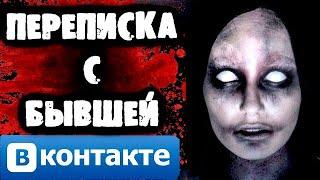 СТРАШНАЯ ПЕРЕПИСКА с Бывшей Вконтакте
