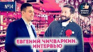 Евгений Чичваркин. О бизнесе, выборах 2018 и Лондоне thumbnail