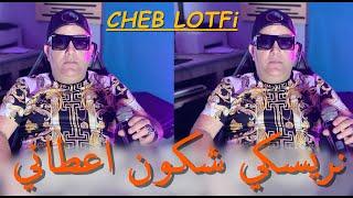 Cheb LoTFi & Mounir Recos ( Nriski Chkon 3Tani _  نريسكي شكون اعطاني  ) Live 2021