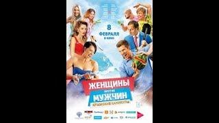 Женщины против мужчин 2  Крымские каникулы — Русский трейлер 2018