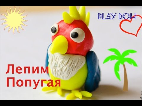 Как слепить из пластилина попугая