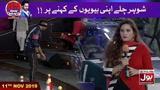 Mine Game In Game Show Aisay Chalay Ga With Danish Taimoor