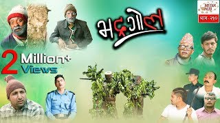 Bhadragol || Episode-210 || 10-May-2019 || By Media Hub Official Channel