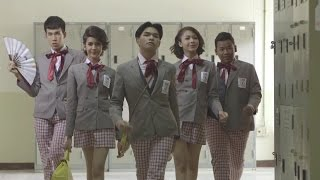 THE SCHOOL โรงเรียนป่วน ก๊วนนักเรียนแสบ - EP 1 (18 ก.ค.58) 9 MCOT HD ช่อง 30