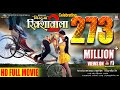 Nirahua Rickshawala 2  Super Hit Full Bhojpuri Movie 2015  Dinesh Lal Yadav