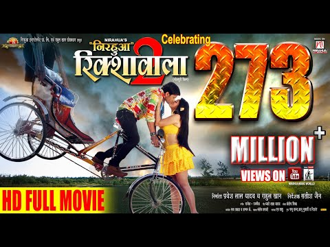 Nirahua Rickshawala 2 | Super Hit Full Bhojpuri Movie 2015 | Dinesh Lal Yadav