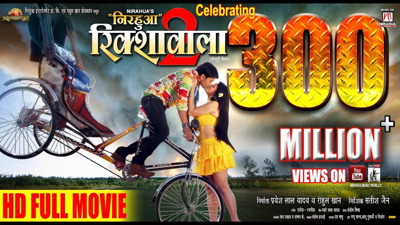 Nirahua Rickshawala 2 | Super Hit Full Bhojpuri Movie 2015 | Dinesh Lal Yadav 'Nirahua', Aamrapali