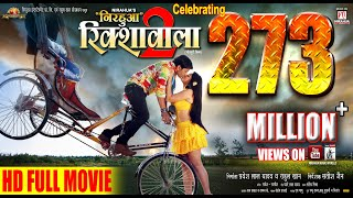 Repeat youtube video Nirahua Rickshawala 2 | Super Hit Full Bhojpuri Movie 2015 | Dinesh Lal Yadav
