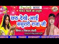 छठ देखे आई ससुरारी राजा जी#,,Chhath Puja Mp3 Song,,2018,,Singer-Vikash Bedard#