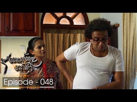 Konkala Dhoni | Episode 48 - (2017-12-22) | ITN