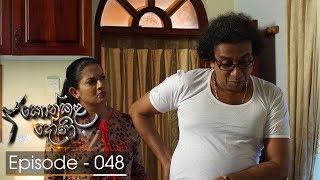 Konkala Dhoni | Episode 48 - (2017-12-22) | ITN Thumbnail