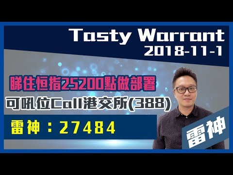 TASTY WARRANT 2018-11-01 Live