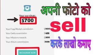 Photo Sell अपनी फोटो को बेच कर कमाए लाखो रुपए।