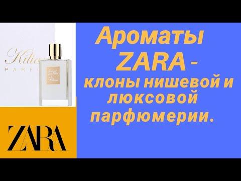 Ароматы ZARA. Бюджетные клоны нишевых и люксовых парфюмов.