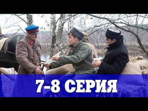 Сучья война - 7 серия 2019 (Сучьи войны) Криминал, Драма