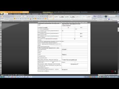 Как заполнять заявление о регистрации фирмы