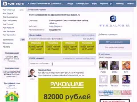 Как рекламировать вконтакте бесплатно подать объявление бесплатно мою рекламу