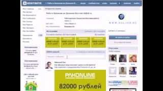 Бесплатная реклама в ВКонтакте (способ 1)(, 2014-03-07T10:13:56.000Z)