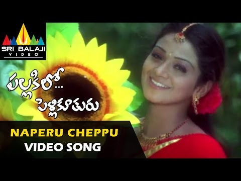 Pallakilo Pellikuthuru Video Songs | Naa Peru Cheppukondi Video Song | Gowtam, Rathi