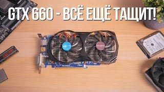 GTX 660 всё ещё тащит!
