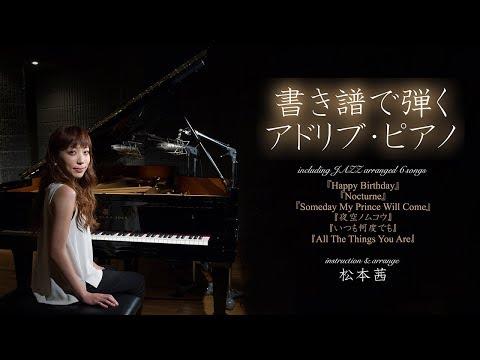 松本茜『書き譜で弾くアドリブ・ピアノ』ピアノ教則 Digest