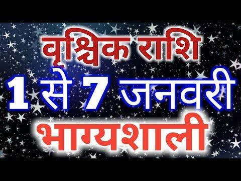 Vrishchik rashi saptahik rashifal 1 january se 7 january 2019/Scorpio weekly horoscope