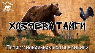 Професійна полювання в Сибіру. Господарі тайги / Job hunting in Siberia. The hosts of taiga