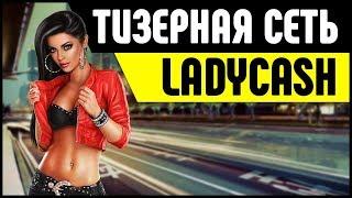 Тизерная сеть LadyCash. Заработок на сайтах женской тематики