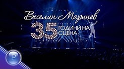 VESELIN MARINOV - 35 GODINI NA SCENA / Веселин Маринов - 35 години на сцена, концерт 2016