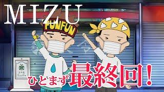 MIZU 週末YouTube Live vol.11(終)