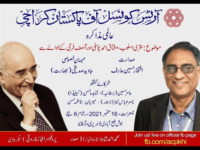 ACP Talks |  New styles of prose in regarding to Mushtaq Ahmad Yusufi and Asif Farrukhi | #acpkhi