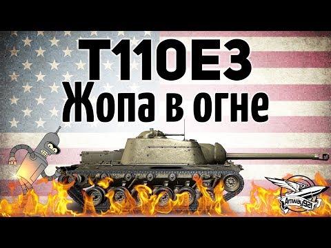 T110E3 - Попа в огне