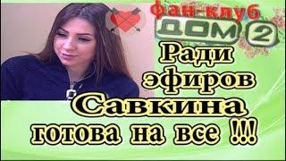 Дом 2 новости 9 октября. Ради эфиров Савкина готова на все