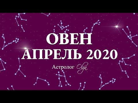 ОВЕН. ГОРОСКОП на АПРЕЛЬ 2020. Астролог Olga.
