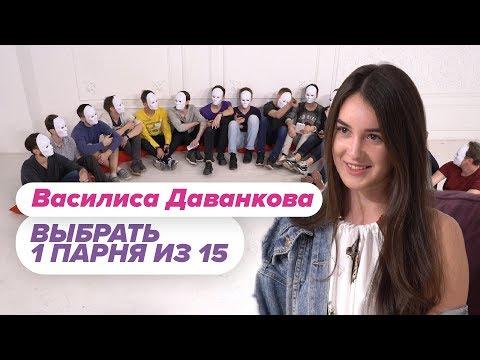 Выбрать 1 из 15. Василиса Даванкова играет в Чат На Вылет / Пинк Шугар