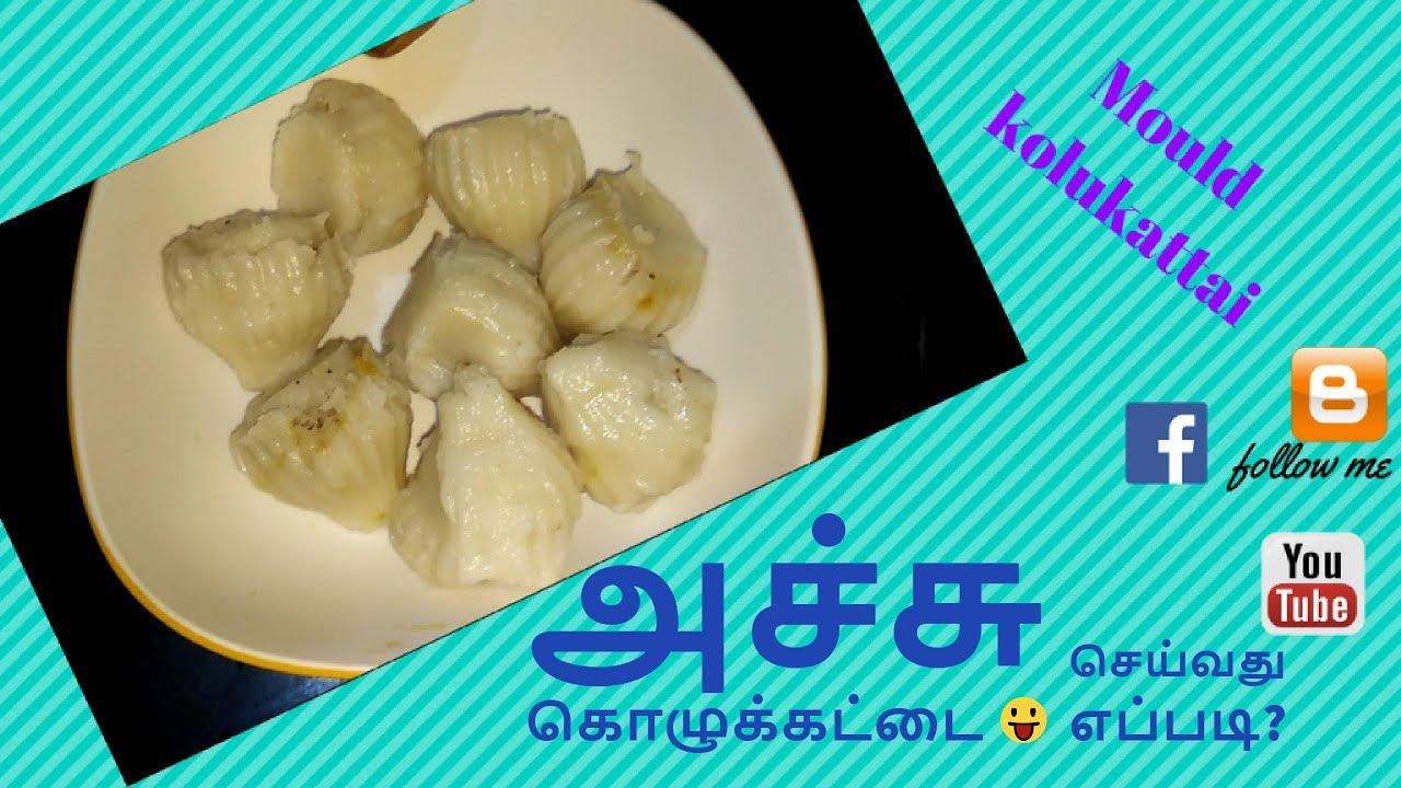 Achu kolukattai / அச்சு கொழுக்கட்டை / Mould ...