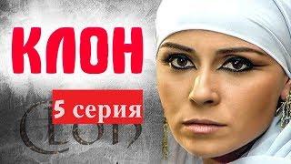 КЛОН. 5 СЕРИЯ. БРАЗИЛЬСКИЕ СЕРИАЛЫ. Любимый сериал