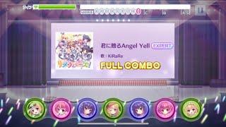 リステップ 君に贈るAngel Yell [EXPERT] FULL COMBO