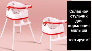ЂЂЂ Детский пластмассовый складной стульчик со столиком для кормления малыша из Китая