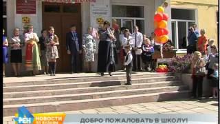 День знаний отметили в 72 школах Иркутска