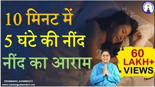 दस मिनट में पांच घंटे की नींद का आराम योग निद्रा Guided Meditation Yog Nidra Hindi Sanjiv Malik