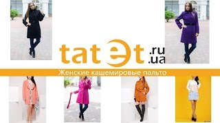 Женские кашемировые пальто Огромный выбор верхней одежды на tatet.ua(Женские кашемировые пальто. Пальта 2016 модельного года http://tatet.ua/items1959-odezhda/f17575-20084/17578-20163/17582-20513., 2016-03-14T11:39:43.000Z)