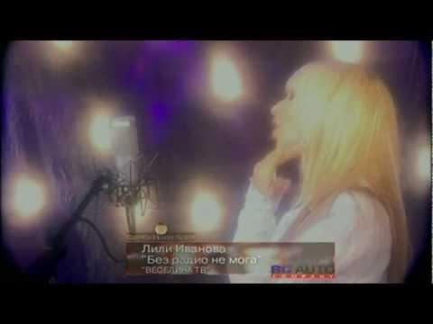 ЛИЛИ ИВАНОВА: БЕЗ РАДИО НЕ МОГА / BEZ RADIO NE MOGA (OFFICIAL VIDEO)