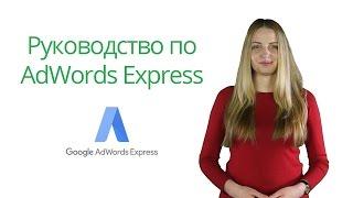 видео Adwords: сервис поисковой рекламы Google