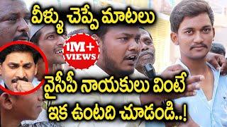 వీళ్లు చెప్పే మాటలు వైసీపీ నాయకులు వింటే ఇక ఉంటది చూడండి | Uravakonda Public Talk On AP Elections