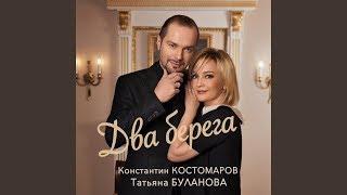 Премьера! Два берега · Татьяна Буланова & К. Костомаров