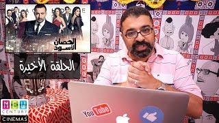 مراجعة مسلسل الحصان الأسود   رمضان وأشياء من فيلم جامد   التقييم النهائي