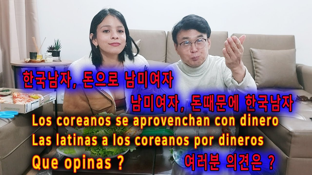 남미여자가 한국남자 돈을 , 한국남자가 돈으로 남미여자? latinas o coreanos se aprovenchan por dinero? que opinas?