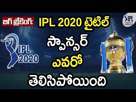 Breaking News On New Title Sponsor For IPL 2020 UAE|IPL 2020 UAE Latest Updates|Filmy Poster