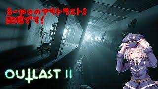 【Outlast2】怖いけどいつものように強引に! part1